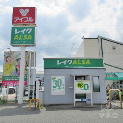 敷地に入り、左側にレイクALSAの店舗があります。店舗の横に駐車できます。