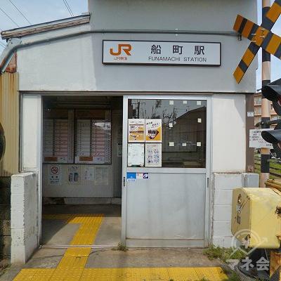 JR飯田線の船町駅で下車します。