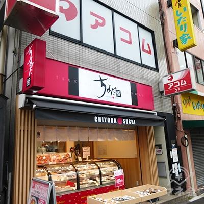 ちよだ寿司の右手が入口です。
