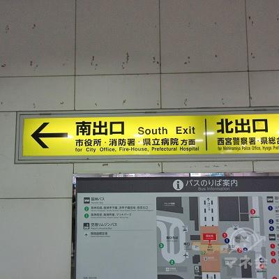 南出口方向へ進みます。