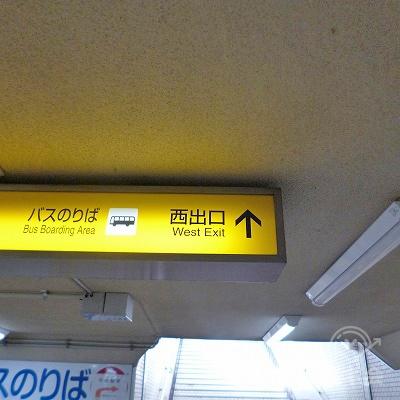 階段を上って西出口から駅の外に出ます。