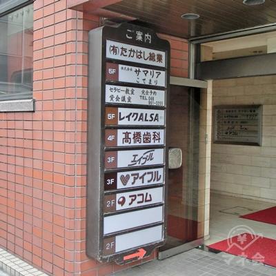 日高屋の入り口の左側にビルの入り口があります。