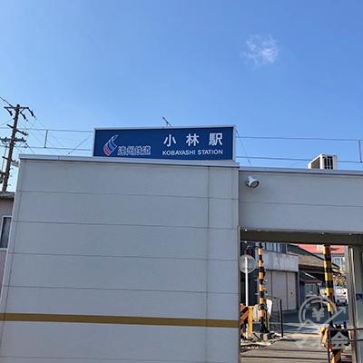 遠州鉄道「小林駅」の改札を出たら左に曲がります。