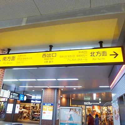 阪神電車尼崎駅・西出口改札です。改札を出て右折します。