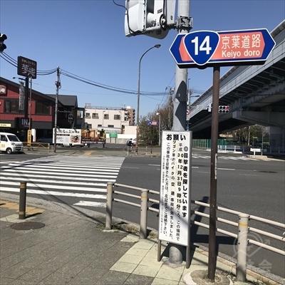 京葉道路(国道14号)に突き当たったら左に曲がります。