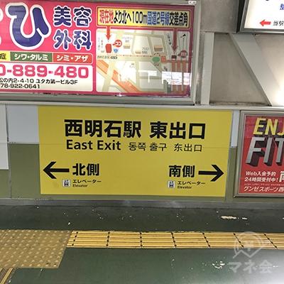 JR西明石駅の東出口の改札を出た所です。突き当たりを左折し駅の北側へ向かいます。