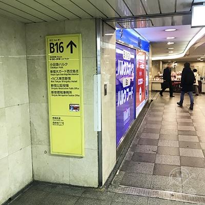 東京メトロ丸の内線新宿駅B16出口から地上に上がります。