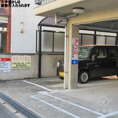 駐車場の様子です。店舗の入口から徒歩1分弱の距離にあります。