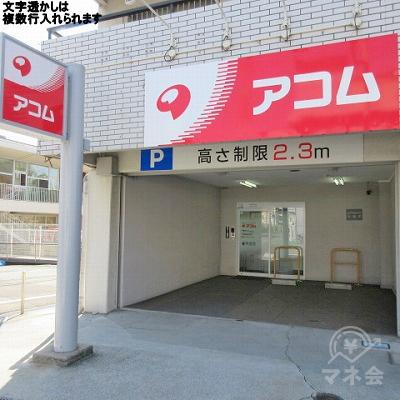 アコムの看板と店舗入口です。車も駐車できます。