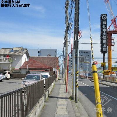 京都中央信用金庫から約700m直進します。