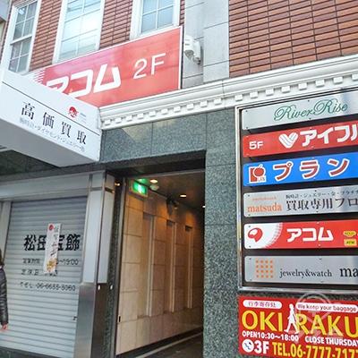 レンガ建造物風装飾がなされたビルです。アコム店舗は2階です。