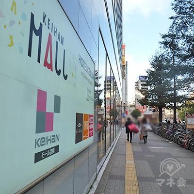 京阪モール(ホテル京阪)の壁沿いの歩道を進みます。