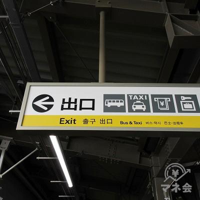 出口案内に従い進みます。