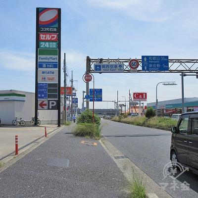 コスモ石油を通過します。