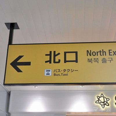 左へ進み、北口を目差します。