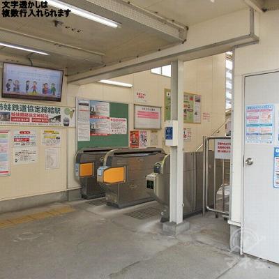 山陽電鉄本線、亀山駅改札(1つのみ)を出ます。
