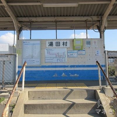 JR福塩線、湯田村駅(無人駅、改札なし)を出ます。