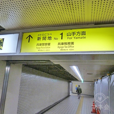 1号出口への通路・階段を進みます。