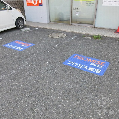 店舗前はプロミス専用駐車場3台分あります。