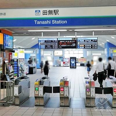 西武新宿線 田無駅の改札です。
