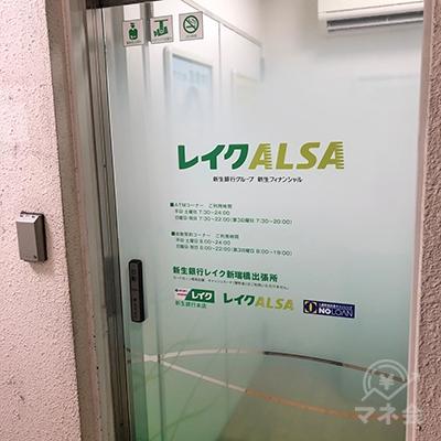 レイクALSA入り口は1階です。