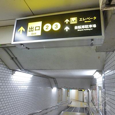 「2番・3番出口」の通路を歩きます。