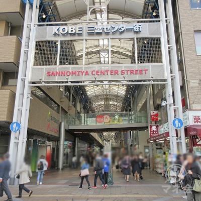 KOBE 三ノ宮センター街(以後、センター街と略)です。