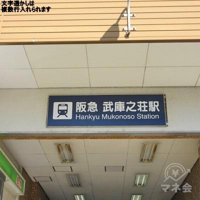 駅外に出て振り返ると駅名表示があります。