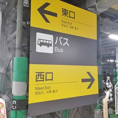 改札を出て、右側の西口に行きましょう。