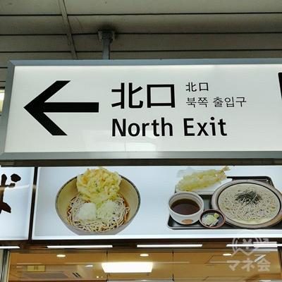 北口に行きましょう。