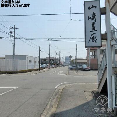 途中、山崎画廊を通過します。