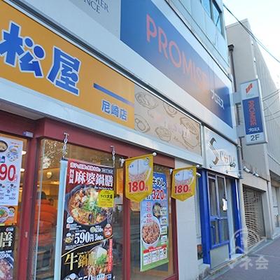 商店街入口右手に松屋があり、上にプロミスの看板があります。