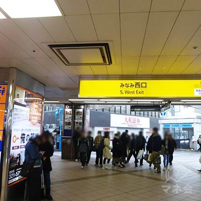 みなみ西口を出て、地下鉄出口の脇を通ると信号があります。