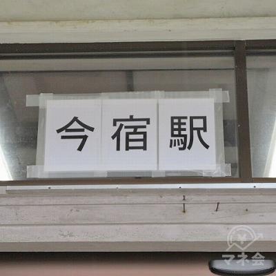 駅外には駅名表示があります。