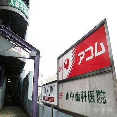 アコム店舗は、ビル3階です。