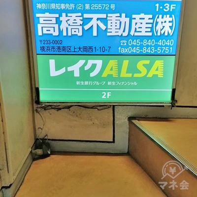 階段を上っていくと、ビルの案内板があります。レイクALSAは2階です。