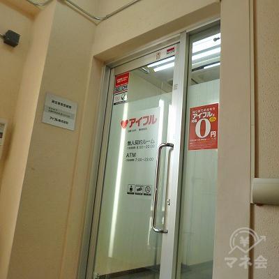 3階にあるアイフルの入り口です。