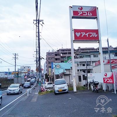 右手に大きな看板とアコム店舗が見えます。