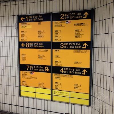 地下鉄名城線・地下鉄桜通線の新瑞橋駅改札を出たら、7番出口に向かいます。