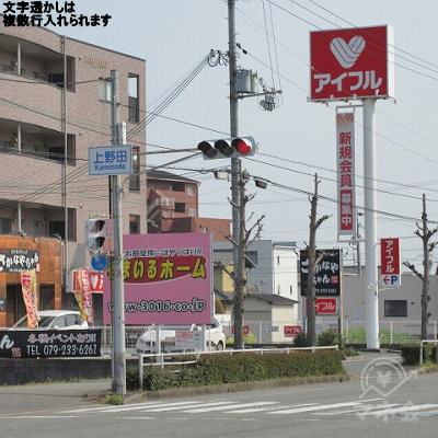 上野田交差点から、右斜め方向にアイフルの看板が見えます。
