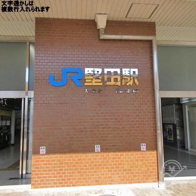 駅外に出ると「堅田駅」の表示があります。