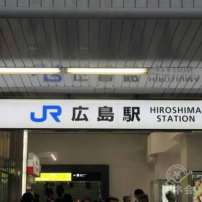 駅外に出ます。駅名表示(振り返ったところ)です。