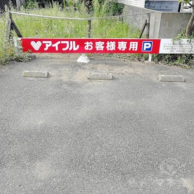 アイフル専用の駐車場が設置されています。