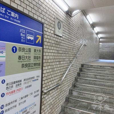 案内表示に従い5出口の階段を上がり地上に出ます。