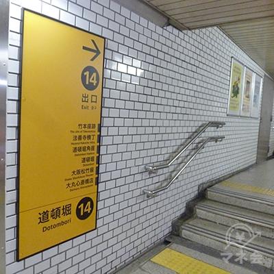 左右に分かれるので、右の階段・14番出口に向かいます。