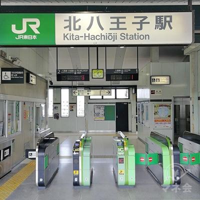 JR北八王子駅の改札です。