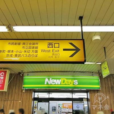 西口に行きましょう。