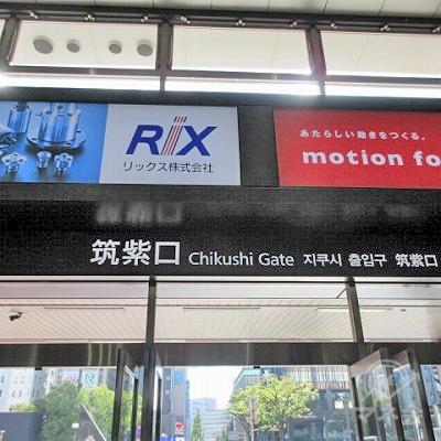 筑紫口より駅外に出ます。