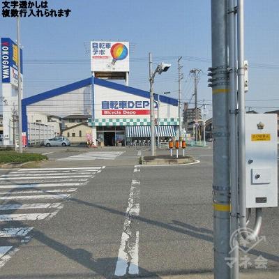 自転車DEPO側に横断します。