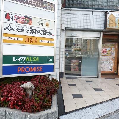 レイク店舗はビルの地下1階です。